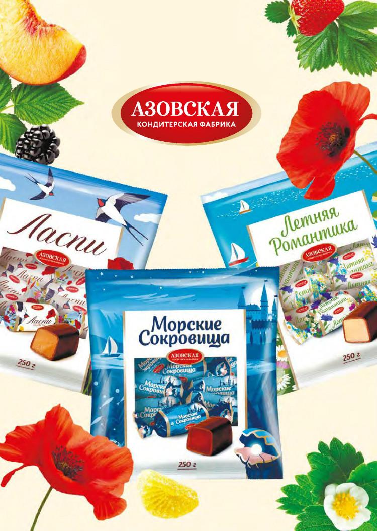 Фабрика «Азовская»