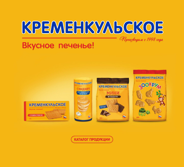 Кременкульская фабрика