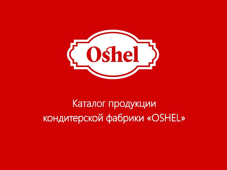 Фабрика «Oshel»