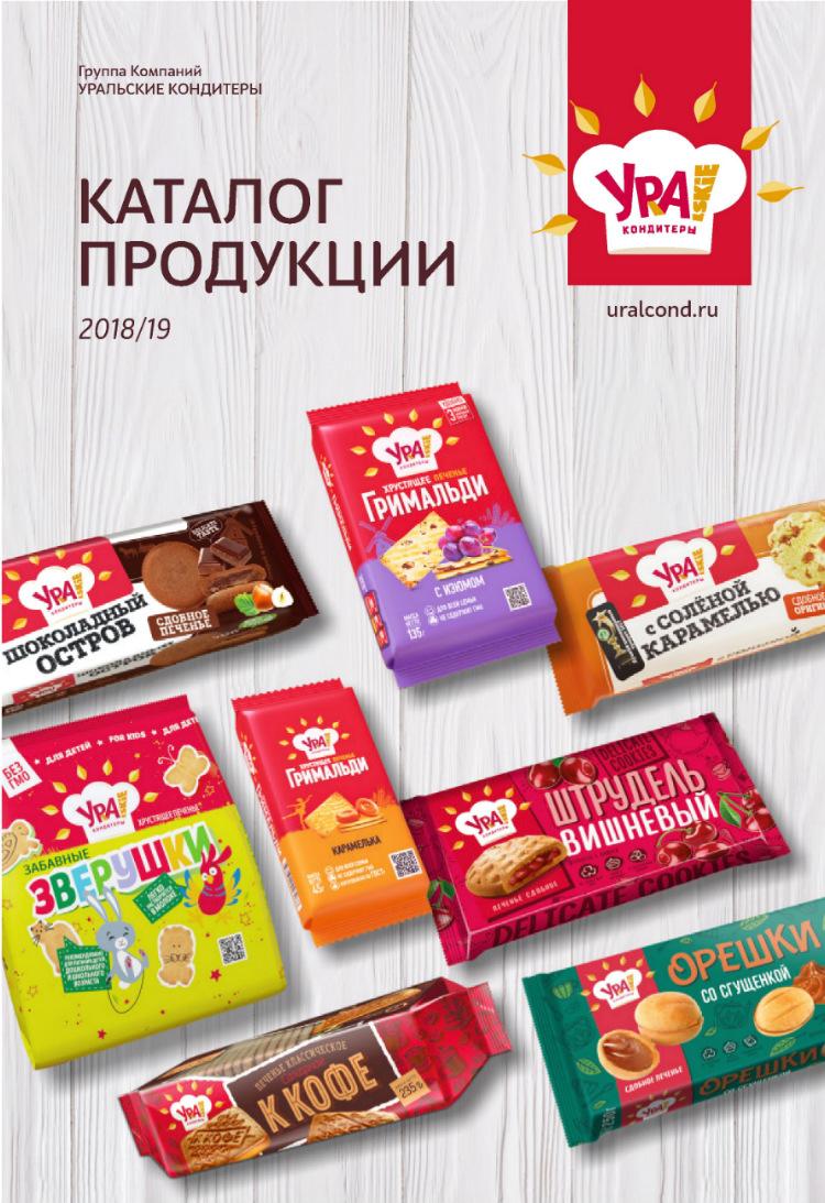 Уральские кондитеры