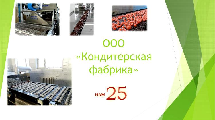 Фабрика «Орловская»