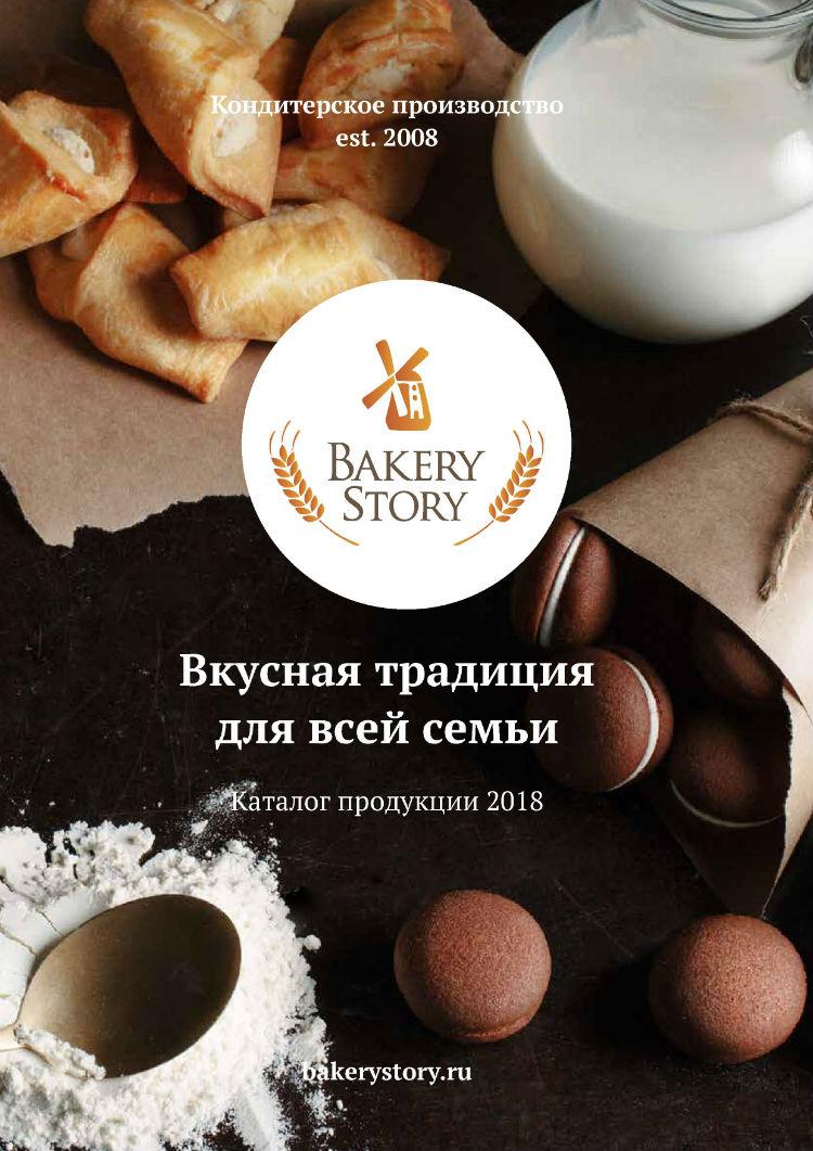 Фабрика «Bakery Story»