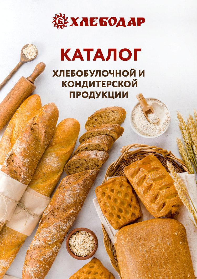 ОАО «Хлебодар»