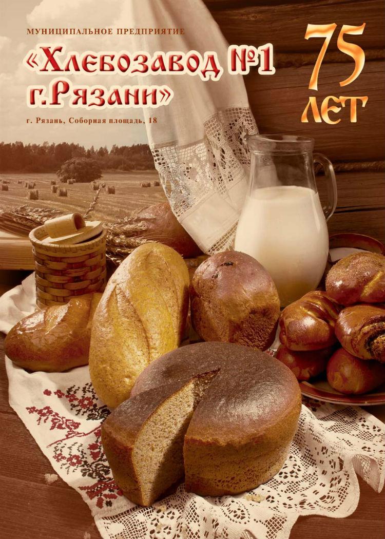 Хлебозавод №1 города Рязани