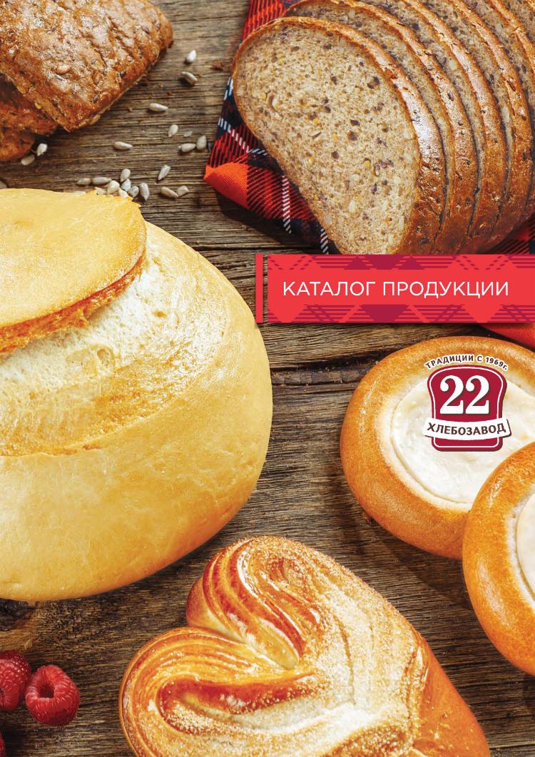 ЗАО «Хлебозавод №22»