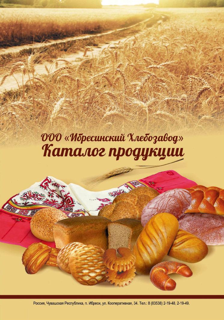 Ибресинский хлебозавод