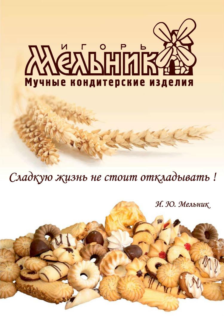 Фабрика «Игорь Мельник»