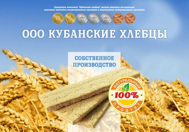 Кубанские хлебцы