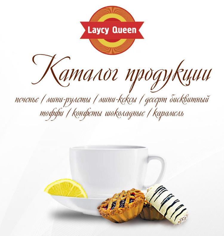 Фабрика «Laycy Queen»