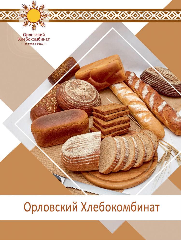 АО «Орловский хлебокомбинат»