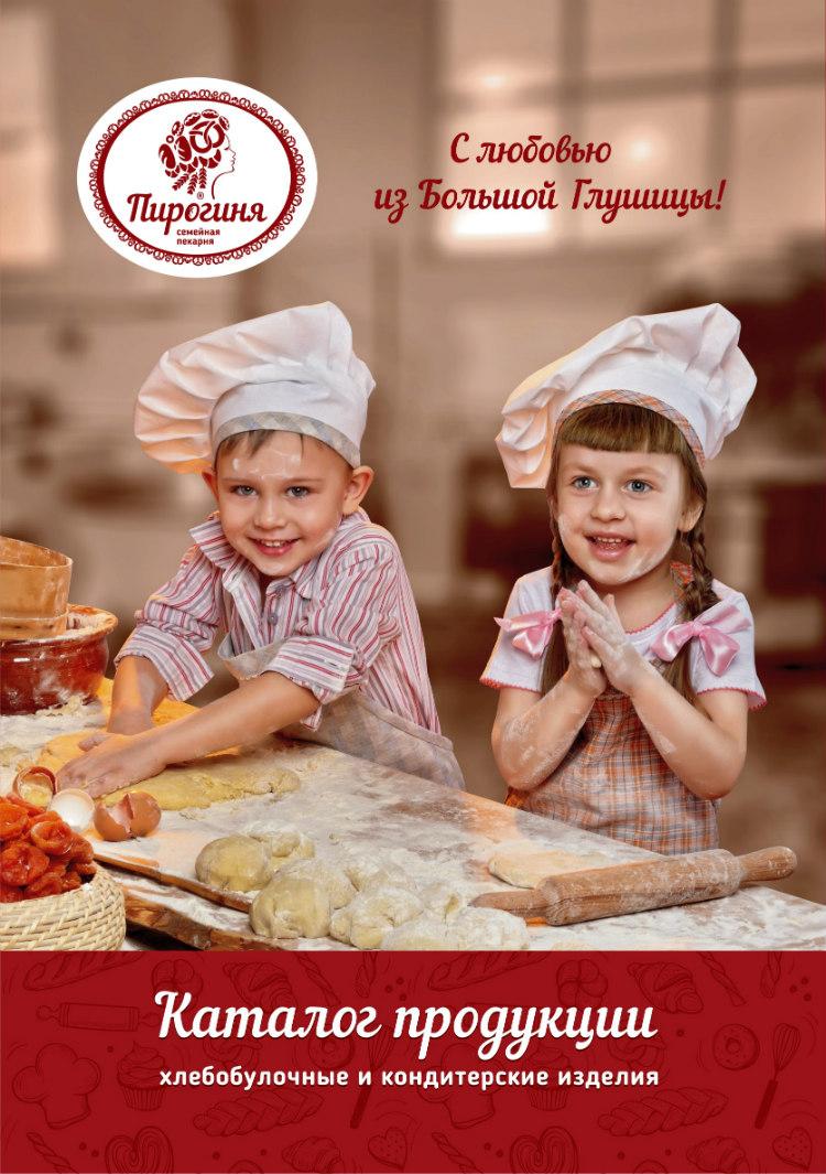 Пекарня «Пирогиня»