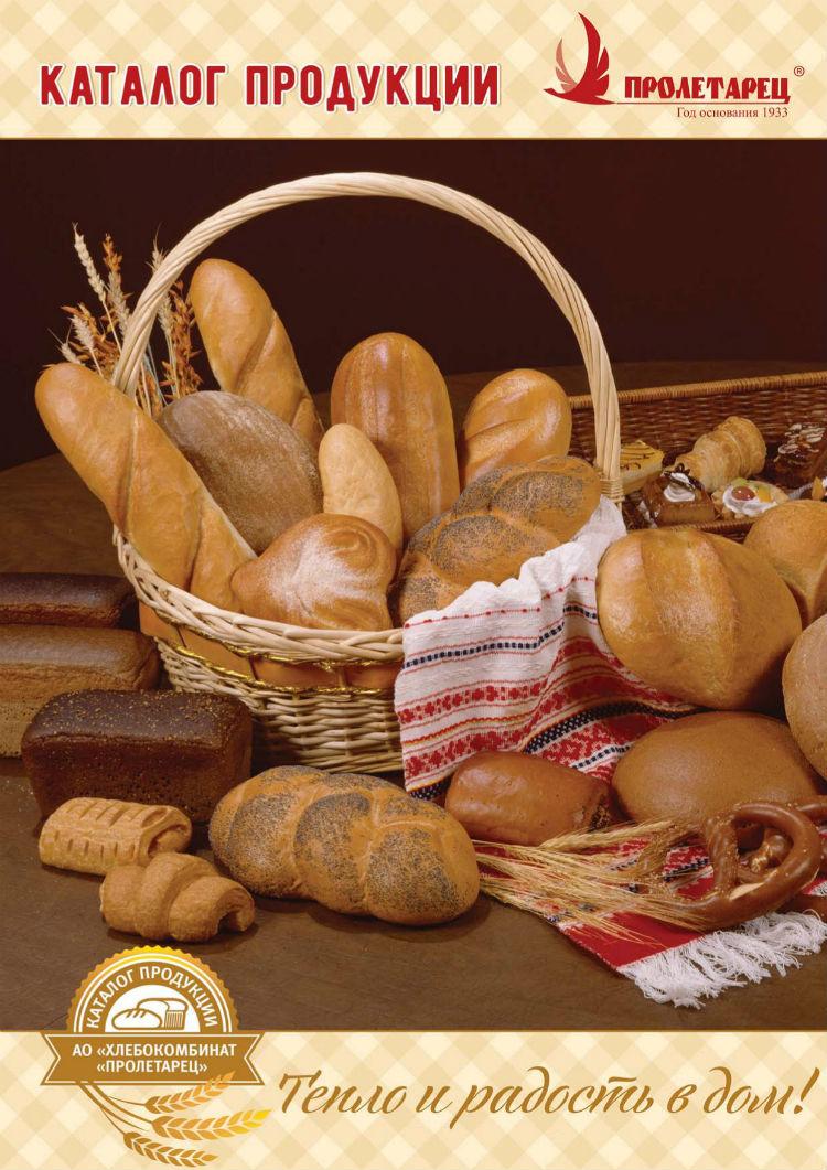 Хлебокомбинат «Пролетарец»