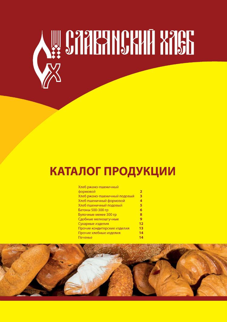 ОАО «Славянский хлеб»