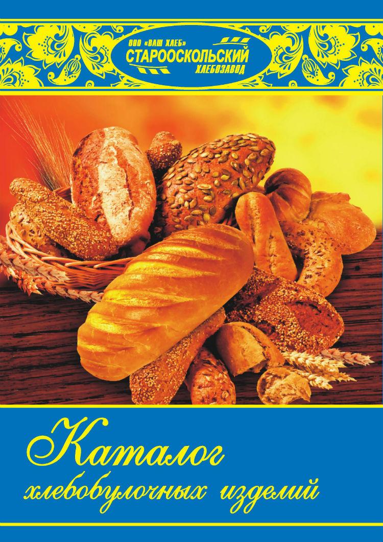Старооскольский хлебозавод
