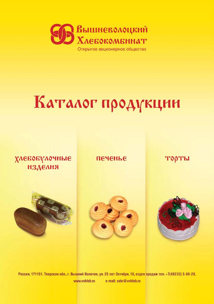 АО «Вышневолоцкий хлебокомбинат»