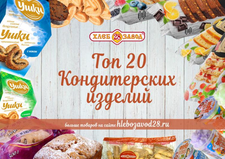 ЗАО «Хлебозавод №28»