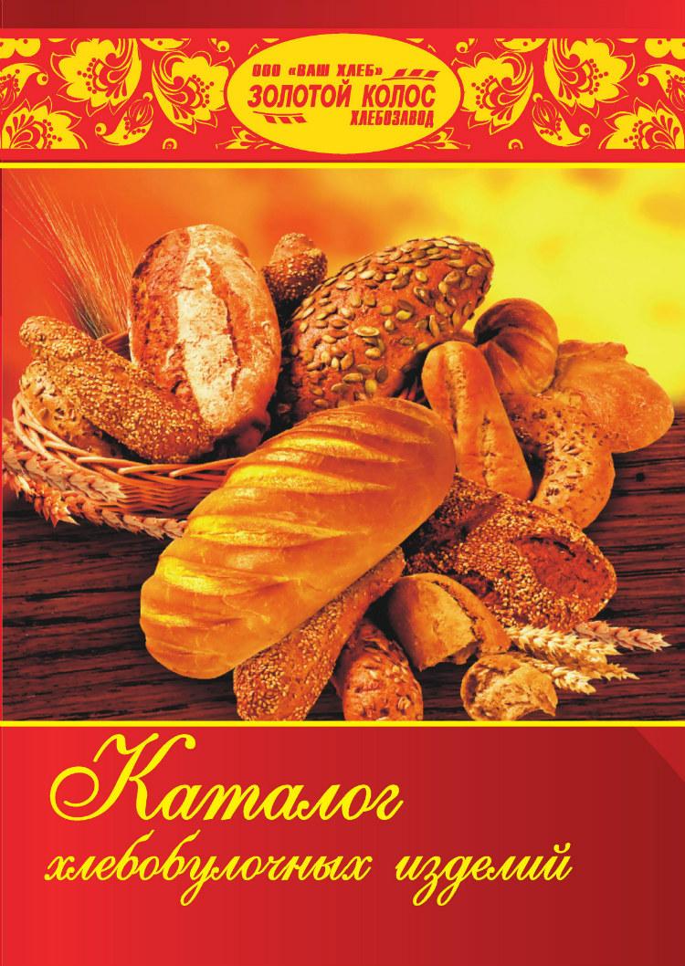 Хлебозавод «Золотой колос»